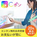Cポン【無料会員登録】