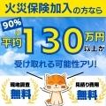 【火災保険・地震保険活用のホケカツ】新規保険申請