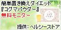 【無料モニター】ヘルシーストア『コグマパウダー』