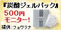 ナノアクア 炭酸ジェルパック 500円モニターのポイント対象リンク