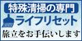 【ライフリセット(特殊清掃)】新規見積り申込み