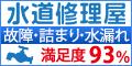 【水道修理屋】新規見積もり申し込み