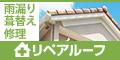 【リペアルーフ】新規見積り申し込み