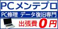 【PCメンテプロ】新規見積り申込み