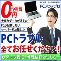 PCメンテプロ(パソコン修理)