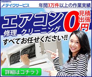 【テイクサービス】新規見積り申込み