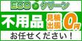 【ECOクリーン】新規見積り申し込み
