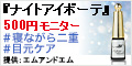 【ナイトアイボーテ】500円モニター
