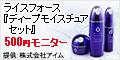 ライスフォース ディープモイスチュアセット 500円モニターのポイント対象リンク