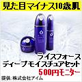 【ライスフォース『ディープモイスチュアセット』】500円モニター新規購入プログラム