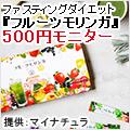 スーパーフードドリンク『フルーツモリンガ』500円モニター