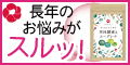 【ユーグレナ(活性酵素)】新規定期購入