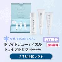 ホワイトシューティカル トライアルセット(定期購入)