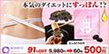 美・スリムすっぽん黒酢美姜のポイント対象リンク