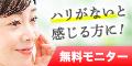 【無料モニター】プラセンタ エクセレント