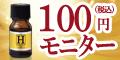 【ヒューマナノ プラセン原液】100円モニター