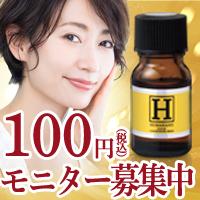 ヒューマナノ プラセン原液 (100円モニター)