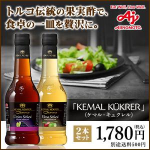【味の素(株)】「KEMAL KUKRER」(ケマル・キュクレル)