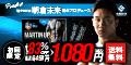 【MARTIN-UP】新規商品購入(男性用)