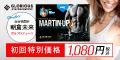 【MARTIN-UP】新規商品購入(女性用)