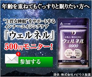 【ウェルネル】500円モニター新規購入プログラム