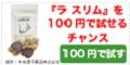 ラ スリム 100円モニター