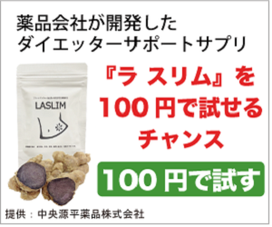 【ラ スリム】100円モニター新規購入プログラム