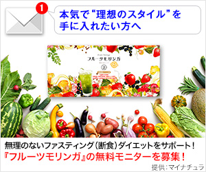 【スーパーフードドリンク『フルーツモリンガ』】新規無料モニター申込みプログラム