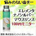 【エレメンタナノシルバーマウスリンス】100円モニター新規購入プログラム