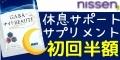 【ニッセン】ギャバナイトボーテ
