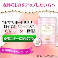 【ロイヤルハニーアップ】100円モニター新規購入プログラム