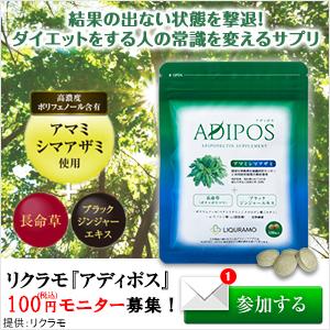 【アディポネクチンサプリメント『アディポス』】100円モニター新規購入プログラム