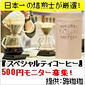 【スペシャルティコーヒー 3種類コース】500円モニター
