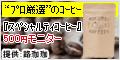 スペシャルティコーヒー3種類コース 500円モニター