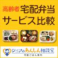 【あんしん相談室‐宅配ごはん案内‐】新規無料資料請求