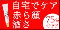 赤み専用オールインワンゲル【アカウス薬用レッドネスリリーフゲル】