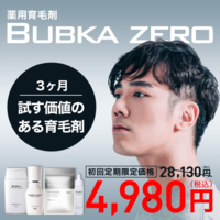 BUBKA ZERO(定期購入)