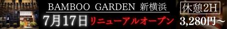 BAMBOO GARDEN 新横浜