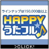 HAPPY!うたフル(4,400円コースクレジットカード決済専用)