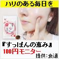 料亭やまさ『すっぽんの恵み』(100円モニター)