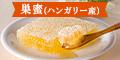 【山田養蜂場】巣蜜