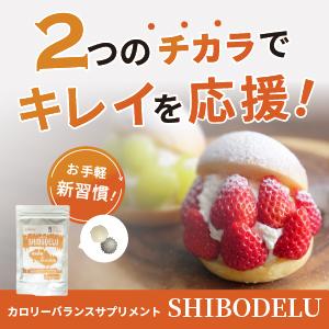 SHIBODERU (シボデル)