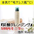 【肌ナチュール『炭酸クレンジング』】500円モニター