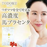 【TODOKU】新規定期購入プログラム
