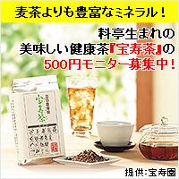 野草十八茶『宝寿茶』500円モニター
