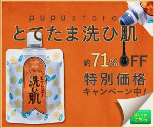 【pupustore『とてたま!洗ひ肌』】新規定期購入