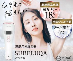 【スベルカ】新規商品購入