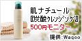 肌ナチュール『炭酸クレンジング』500円モニター