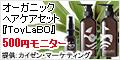 『ToyLaBO』オーガニックヘアケアセット500円モニター