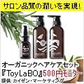 ToyLaBO(トイラボ)オーガニックヘアケアセット500円モニター